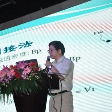 高性能磁性材料技术研讨会