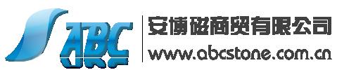 安博磁商贸(北京)有限公司